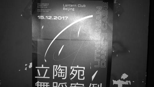 lithuanian-dancecase-latntern-club-beijing-4