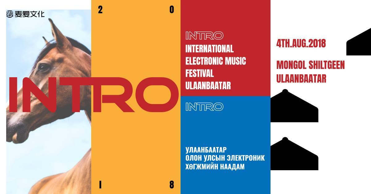 intro-festival-Ulaanbaatar-Mongolia